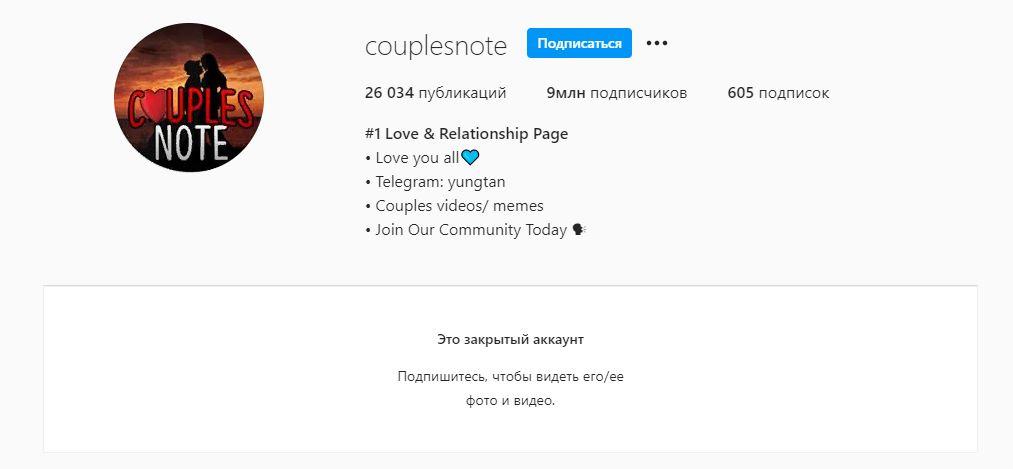 Аккаунт Couplesnote