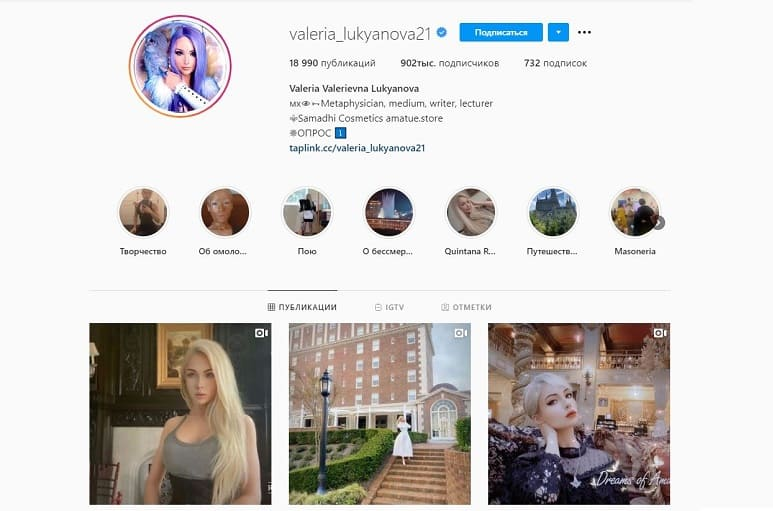Аккаунт Валерии Лукьяновой