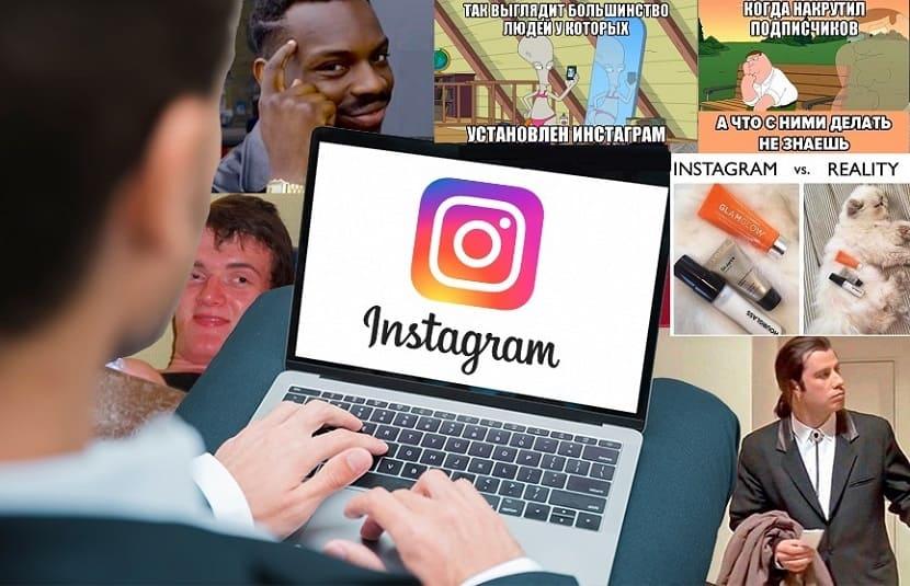 Мемы в Инстаграм