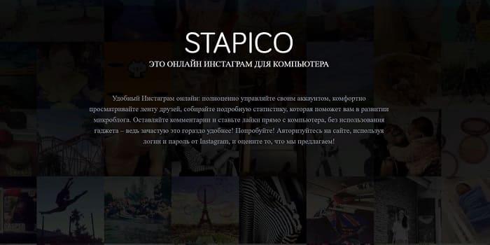 Сервис Stapico