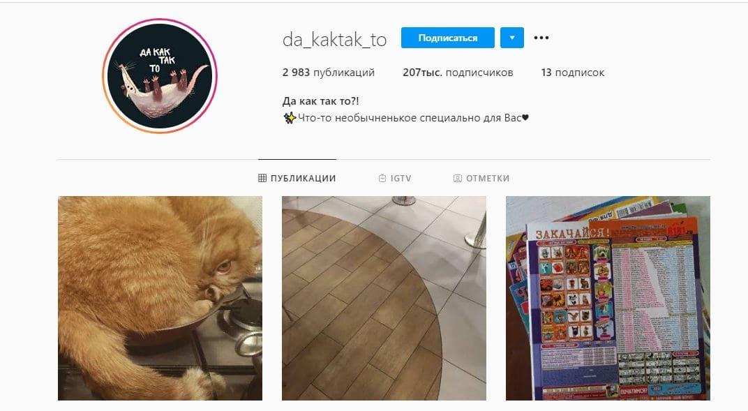 Аккаунт Da_kaktak_to
