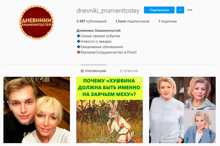 Dnevniki_znamenitostey