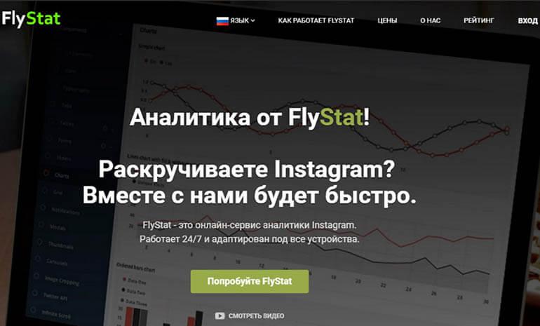 FlyStat