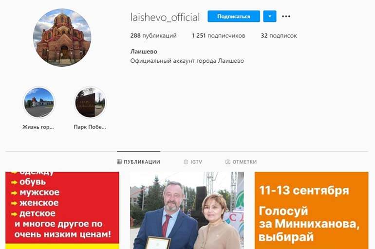 Laishevo_official
