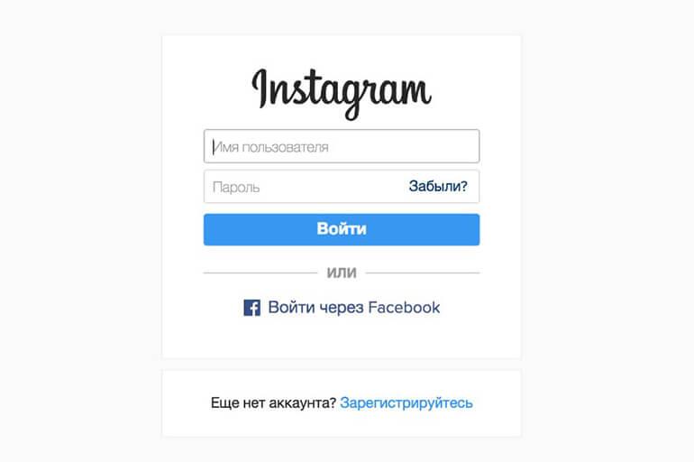Логин в Инстаграм