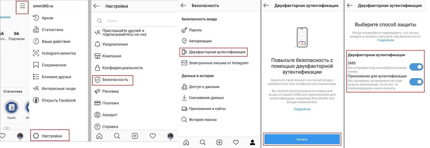 Отключение аутентификации на Android