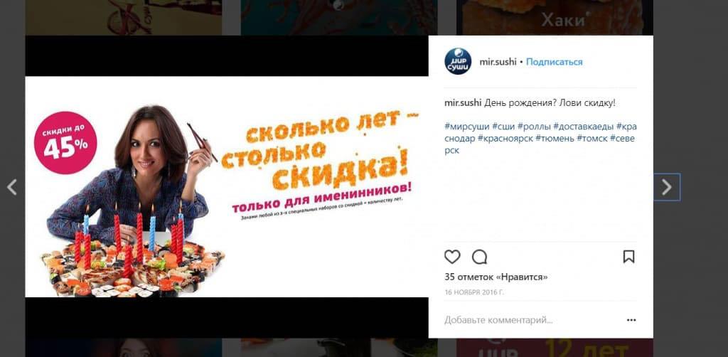 Пример рекламного поста в Инстаграме