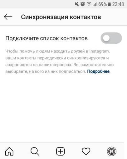 Скрыть номер в Инстаграме