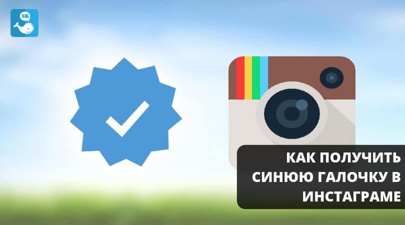 Синяя галочка в Инстаграме