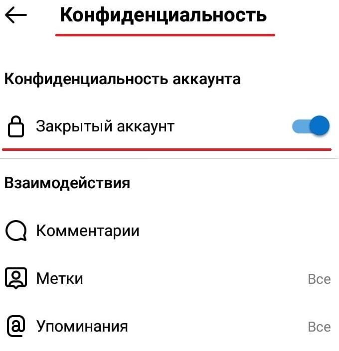 закрытый акккаунт телеф