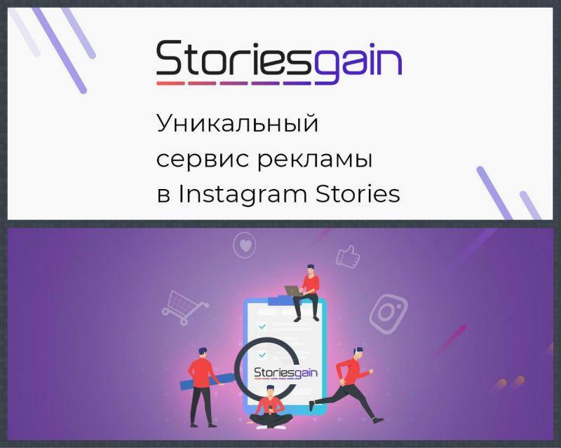 Биржи рекламы инстаграм StoriesGain