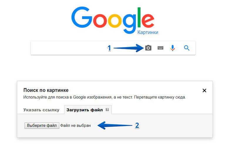 Через Google