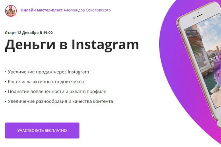 Деньги в Instagram