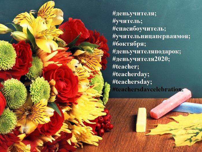 Хештеги на день учителя
