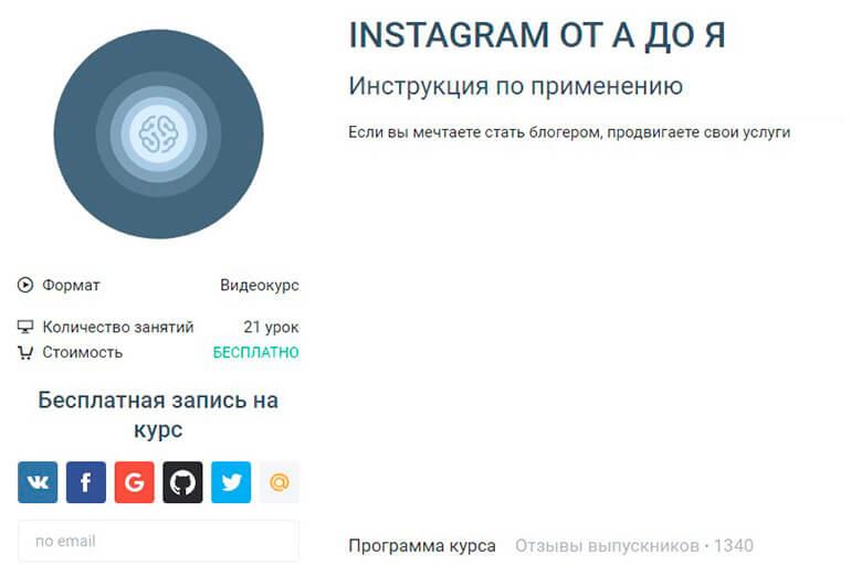 Instagram от А до Я