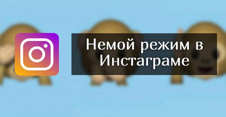 Немой режим в Инстаграме что это