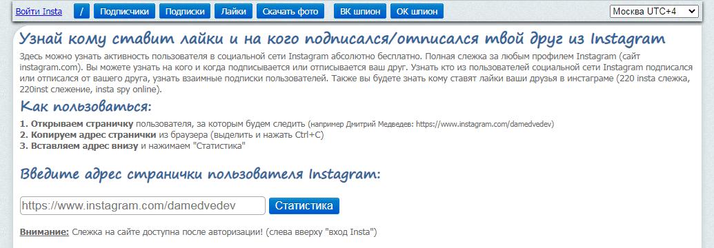 Программа Instagram шпион для бесплатной слежки за аккаунтом в режиме онлайн