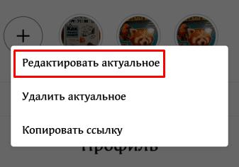 редактирование стрис