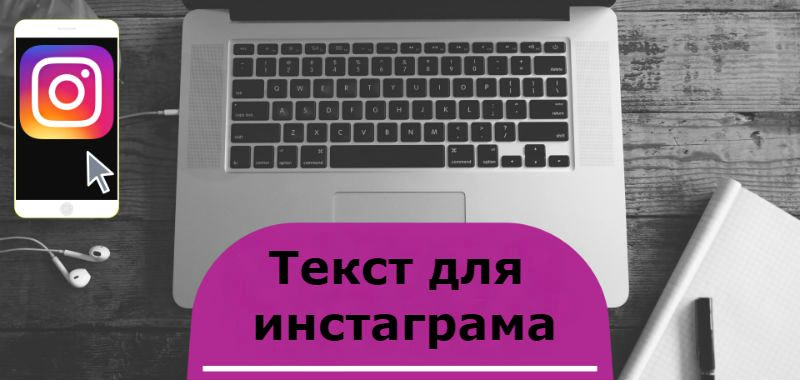 текст для инстаграм