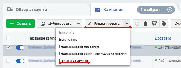 удаление промоакции через Фэйсбук