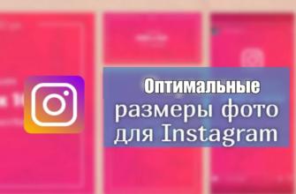 размер фото для инстаграм