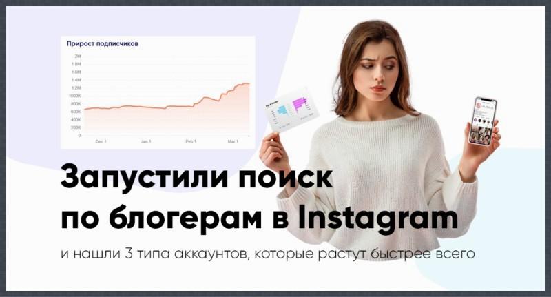 Аудитория в Инстаграме TrendHERO