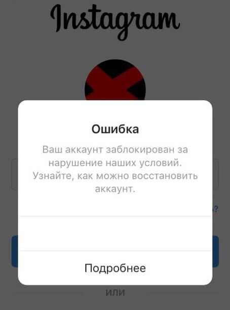 Блокировка профиля