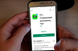 F3 app в Инстаграм