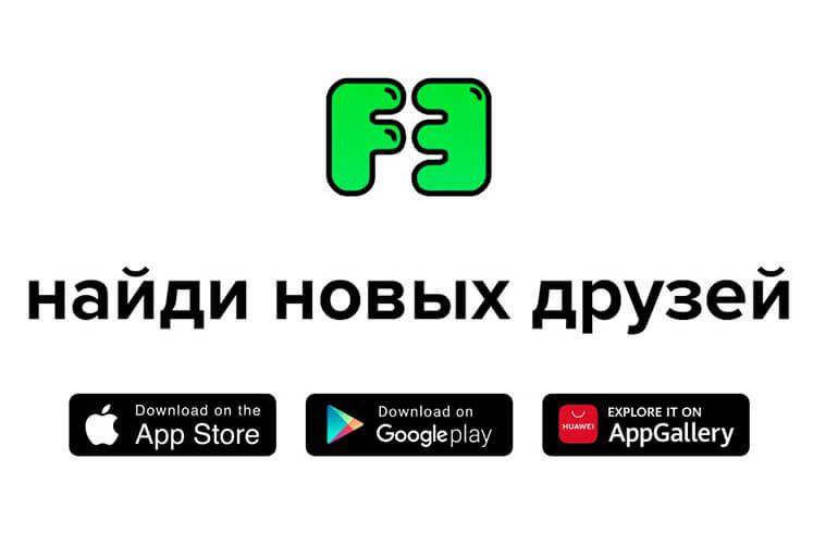 F3 app