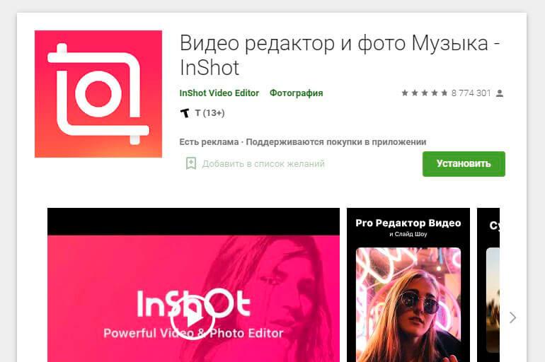 InShot