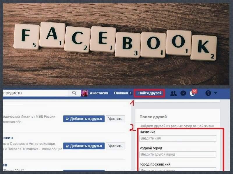 Поиск фейсбук