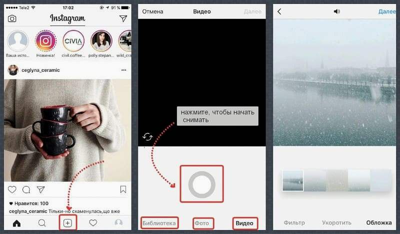 Как добавить фото в инстаграм с андроид
