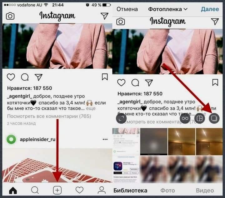 Как добавить серию фото в инстаграм