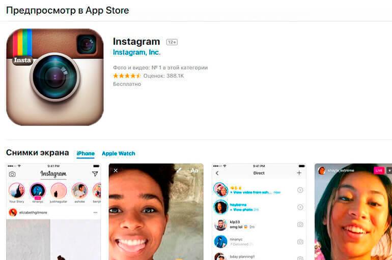 Перейти в App Store