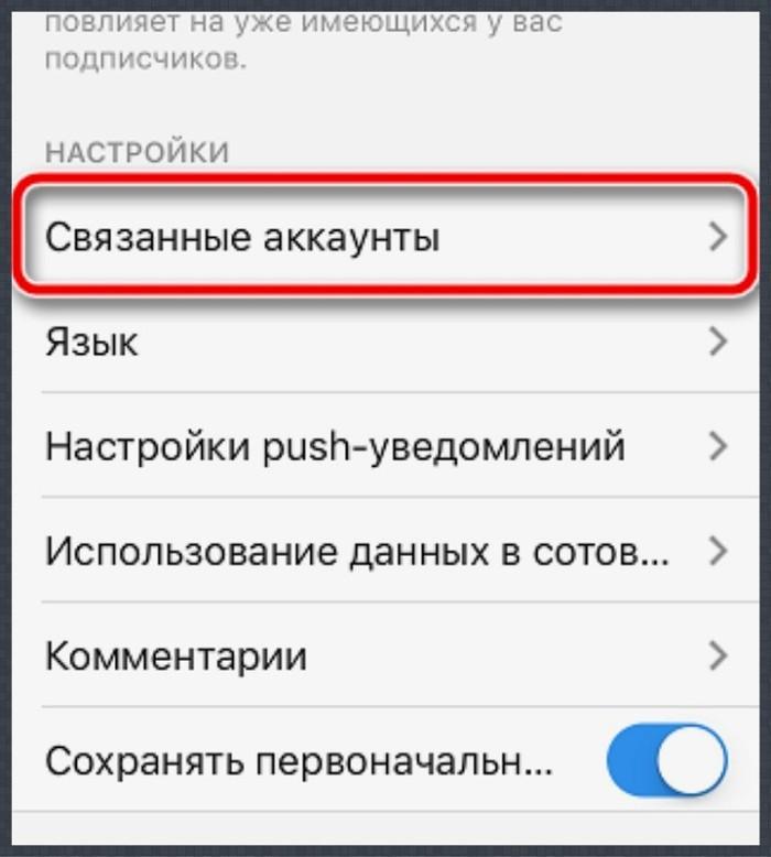 Поиск через вконтакте