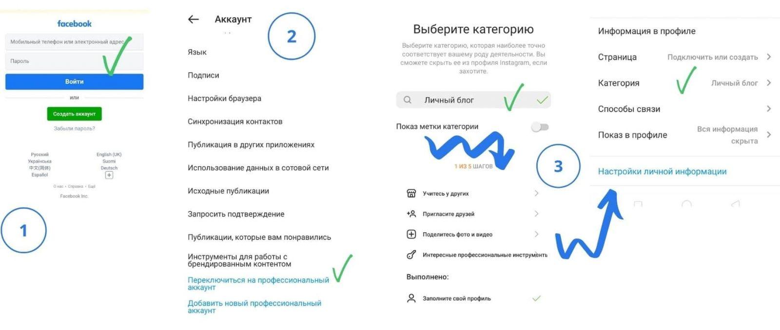 Переход на бизнес аккаунт