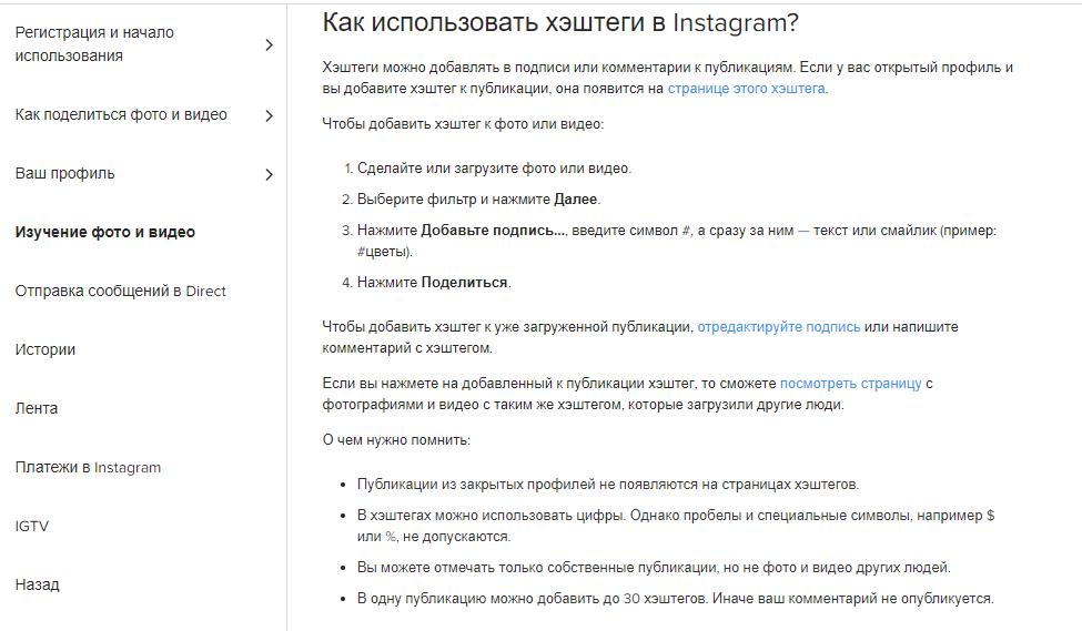 правила инстаграм хэштеги