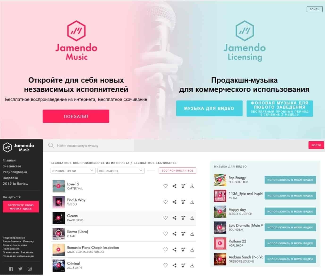 сайт с музыкой без авторских прав