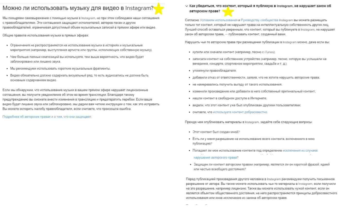 справочник рекомендации инстаграм