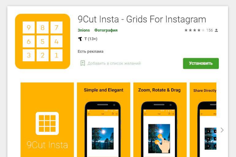 9cut Insta - Grids for Instagram