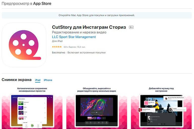 Cutstory