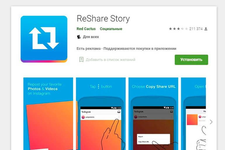 ReShare Story