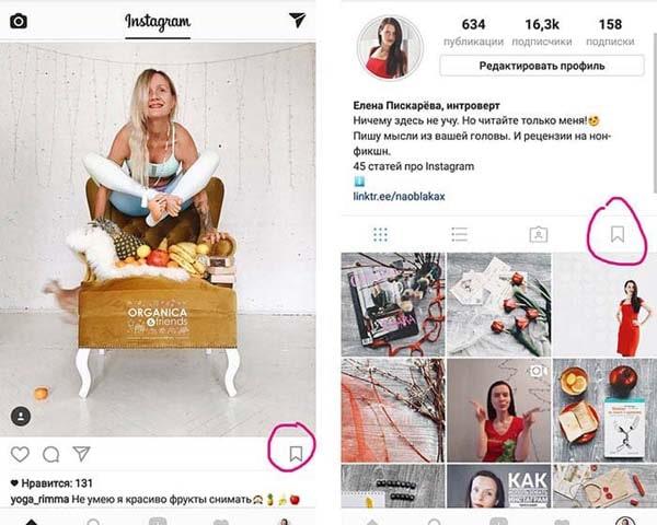Сохранение фото в Инстаграм