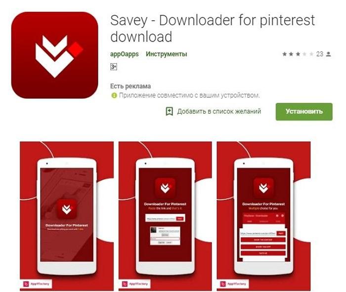 Savey–Downloader