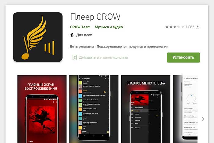 Crow-плеер
