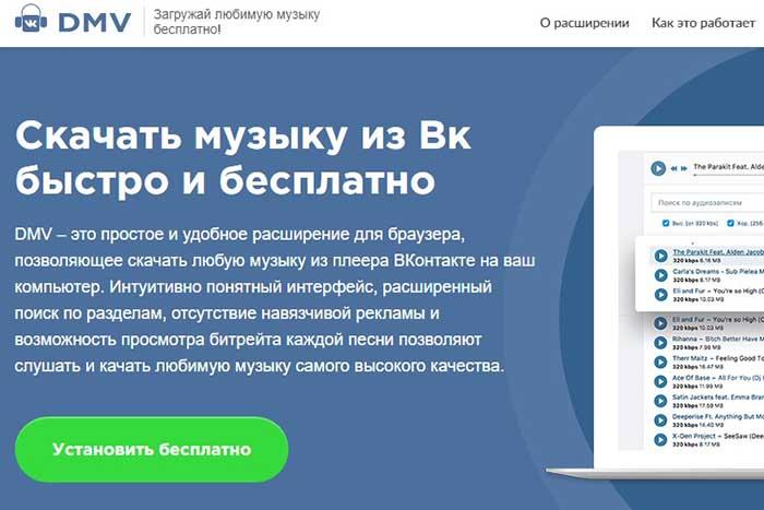 Программа Download Music VKontakte