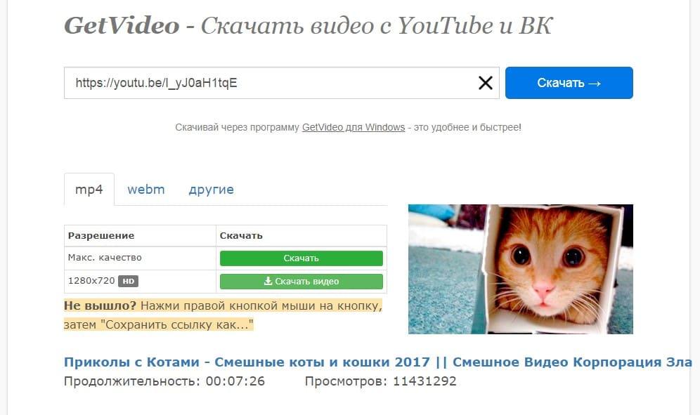Специальная программа для загрузки видео