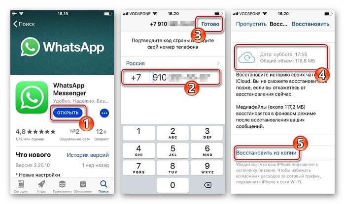 Айфон WhatsApp