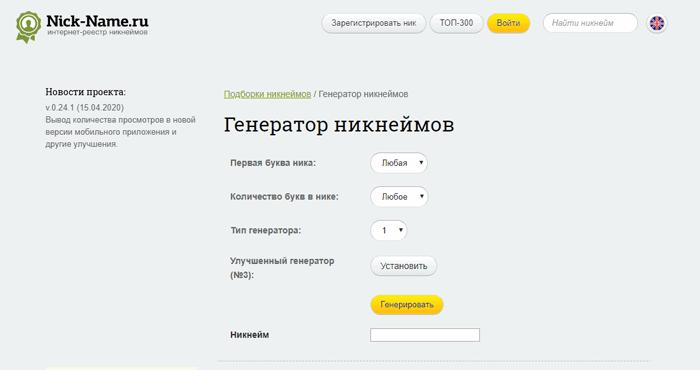 Сайт nick-name.ru