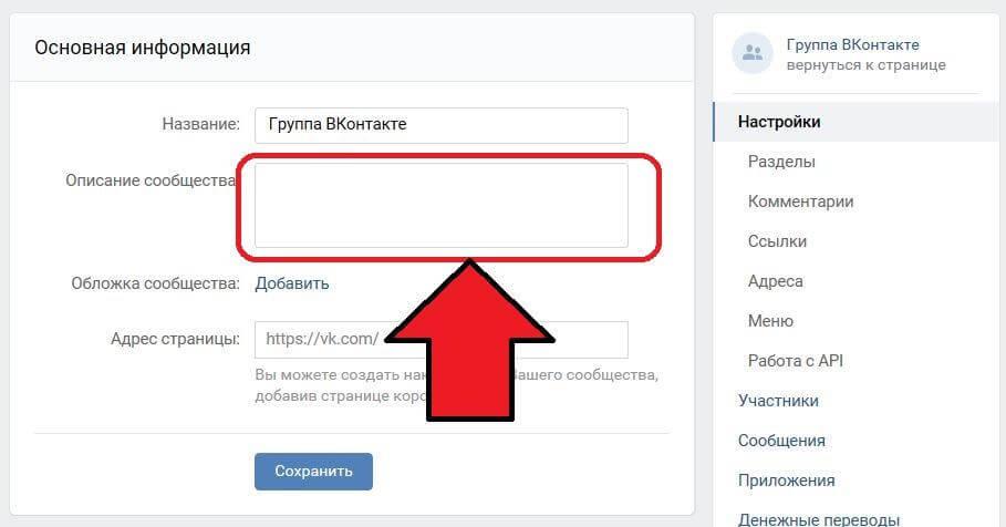 Описание сообщеста в ВКонтакте